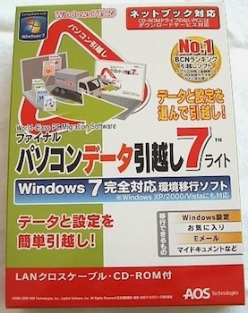 Japanese version of PCmover from Laplink (formerly known as MoveMe from Spearit Software).